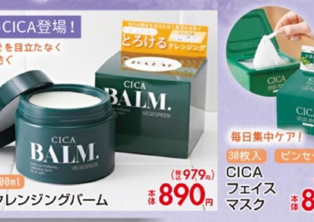 しまむら行くしか。CICAフェイスマスク30枚入りが1000円以下!