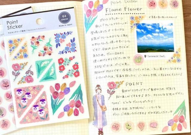 貼るだけでオシャかわ手帳に!セリアのお花フレームシール、わかってる!