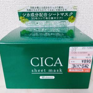 【しまむら】30枚入りで1000円以下。CICA配合シートマスクを使用レビュー。