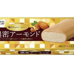 アーモンド好きにはたまらない!ローソンに期待の新作「濃厚ナッツ系アイス」2品。