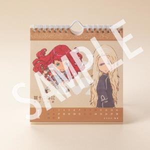 ちびキャラ「十二国記」カレンダー可愛い!ポストカードとしても使えるよ~。