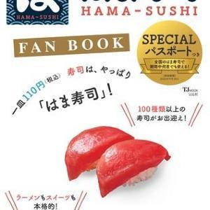 1年間何度でも10%オフになる「パスポート」付き!はま寿司の公式本、お得すぎでは?