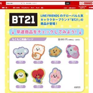 【BT21グッズ】が郵便局のネットで買えるだと!?種類も豊富、幸せ~。