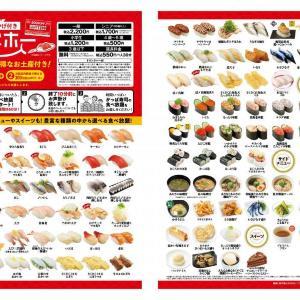 かっぱ寿司10月も「食べホー」実施!全員にお土産付きはうれし~。