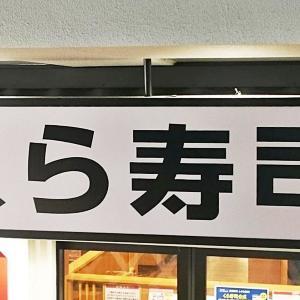 【くら寿司】お得な「くらランチ」、復活していた!平日限定だよ。