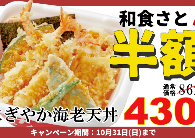 和食さと「海老天丼」が半額、新作は30%オフ!10月のお得キャンペーン