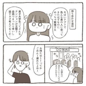 【漫画】大学生がマッチングアプリで病んだ話 vol.11