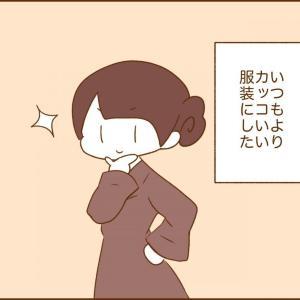 【漫画】犬カレまちくんとほのぼの日和 vol.8