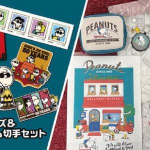 郵便局のスヌーピーグッズが激カワ!JOE COOLの「切手セット」は売り切れ必至。