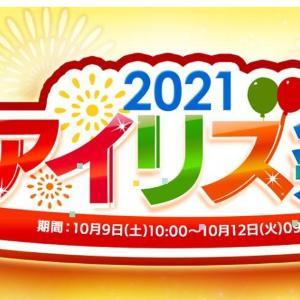 アイリスオーヤマ「半額」「在庫一掃」のお得祭りキター!今年はオンライン開催だよ