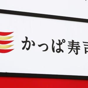 かっぱ寿司社員による「1000円チャレンジ」!旬もの、破格セット...ツウな食べ方は?