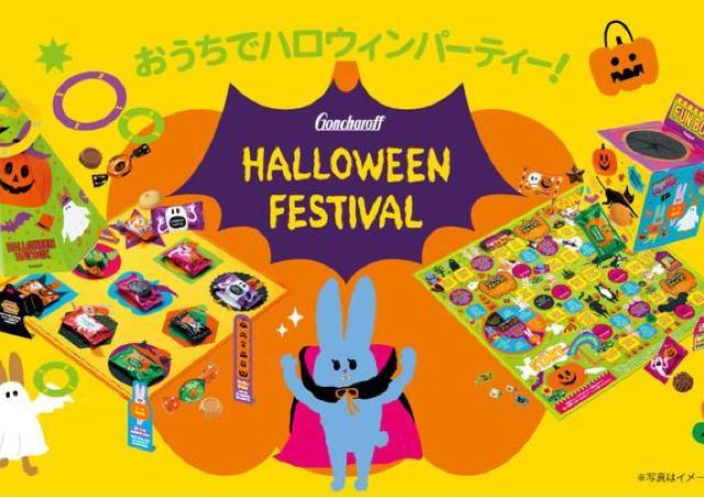 おうちハロウィン盛り上がりそう!ゴンチャロフの「遊べるお菓子」買いでは?