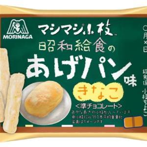小枝にエモさを感じるとは...。懐かしの「給食のあげパン」味、サックサクで美味しそう!