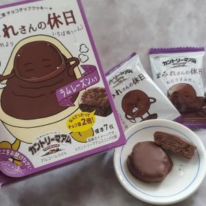 カントリーマアムの新「チョコまみれ」はラムレーズン好きなら「即購入」!