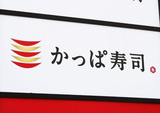 かっぱ寿司10月後半の「食べホー」は5日間!「なぞなぞ」参加で割引券ゲット。