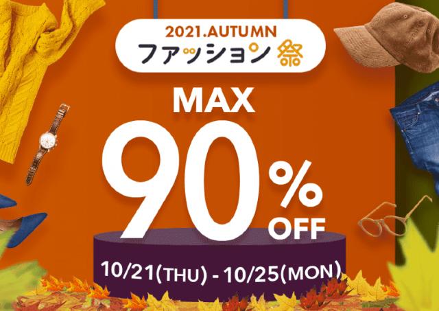 PayPayモールで秋冬物が最大90%オフ!「ファッション祭」でお得にゲットしよ。