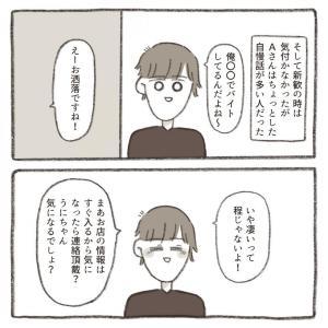 【漫画】大学生がマッチングアプリで病んだ話 vol.12