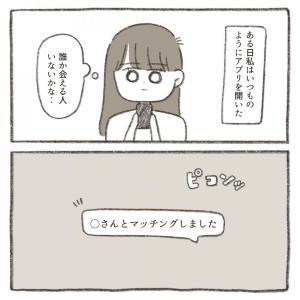 【漫画】大学生がマッチングアプリで病んだ話 vol.14