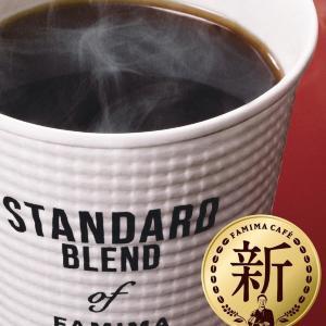 ファミマのブレンドコーヒーが刷新!「2年間かけた共同開発の集大成」
