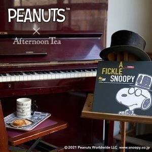 「PEANUTS」×「Afternoon Tea」の新シリーズは大人な雰囲気!