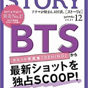 BTSの大人気写真集から魅力のショットを掲載!「STORY」12月号、完売前にゲットしなきゃ。