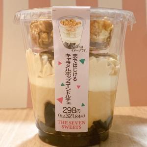 セブンに「恋です!」スイーツ登場!杉咲花さんと「同じのが食べれる幸せ」