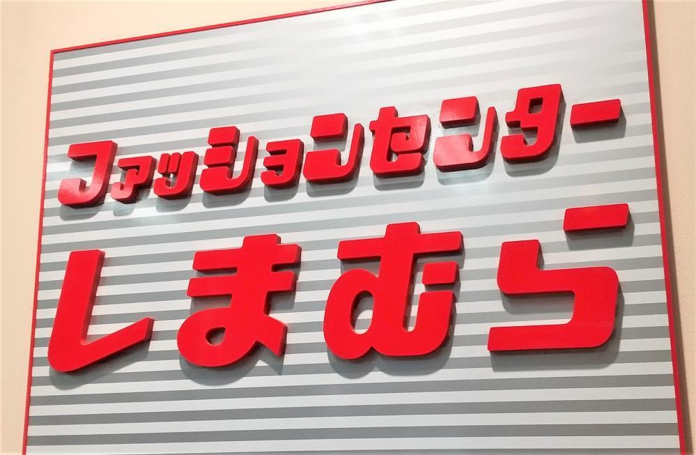 【しまむら】1419円でトレンド感満載!近藤千尋さんの「正解コーデ」