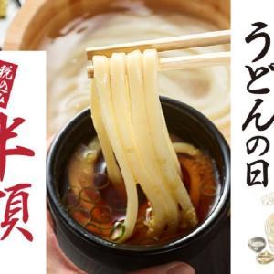 丸亀製麺「うどん半額」!11月の創業感謝がアツい!