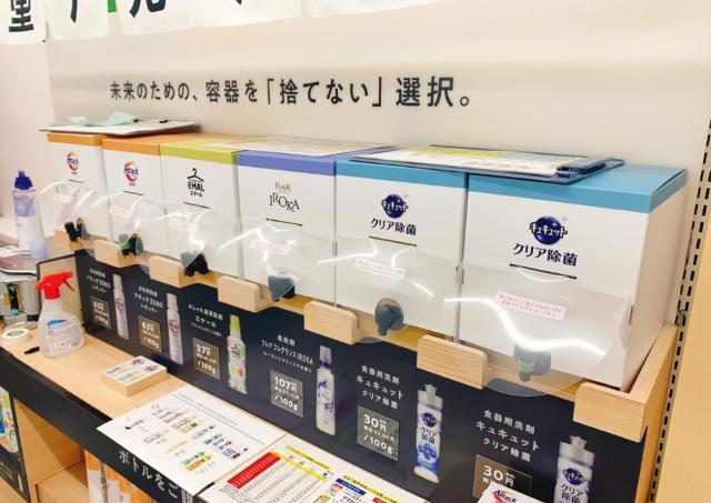 洗剤の量り売りでプラスチックゴミを減らす。「ウエルシア」の新店舗で画期的な取り組み