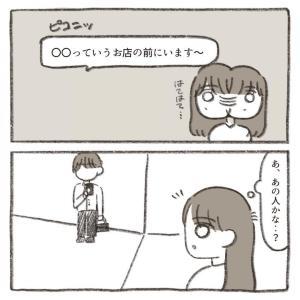【漫画】大学生がマッチングアプリで病んだ話 vol.15