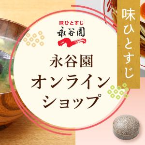 【送料無料】「みそ汁」が1000円以上お得!永谷園のオンラインがオープン