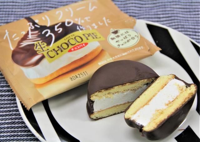 ロッテ初のチルドデザート「生 チョコパイ」誕生!ふんわりクリームがたっぷり。
