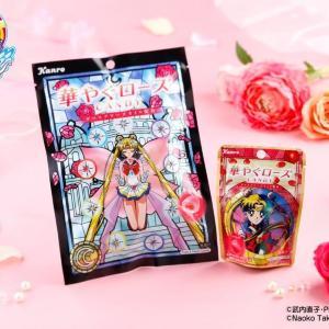 【癒し】セーラームーンのローズキャンディ、袋が激カワだし味の変化も楽しめるなんて最高!