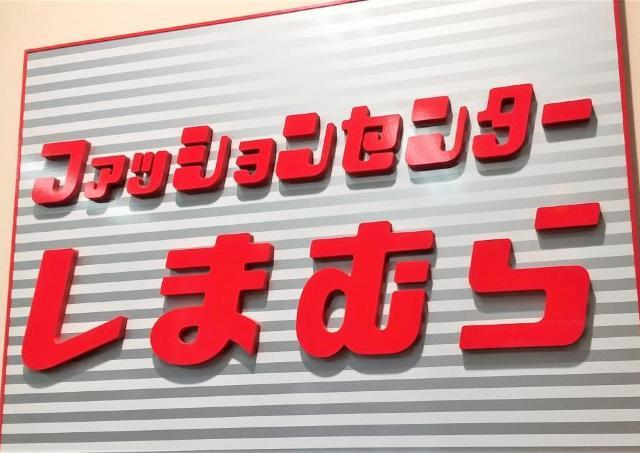 しまむら「大創業祭」がスタート!220円~お買い得商品が満載!