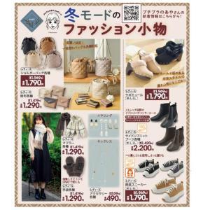 しまむら×プチプラのあやさんアイテムで冬支度。バッグ、マフラー、ブーツどれも可愛い。